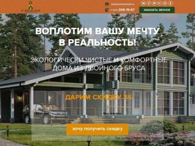 2brus-spb.ru_-min-min-1-1.jpg